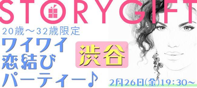 【渋谷の恋活パーティー】StoryGift主催 2016年2月26日