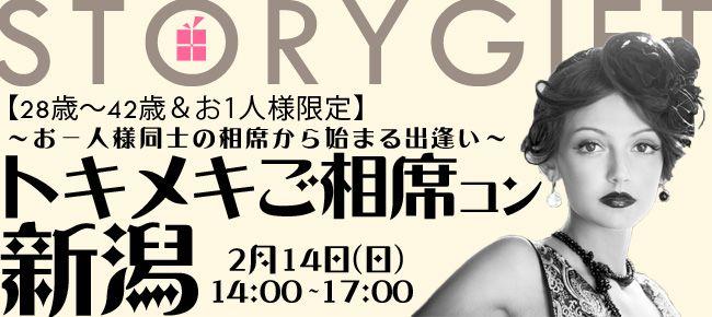 【新潟県その他のプチ街コン】StoryGift主催 2016年2月14日