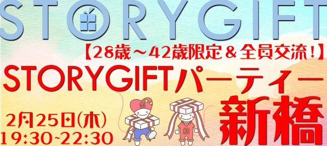 【東京都その他の恋活パーティー】StoryGift主催 2016年2月25日