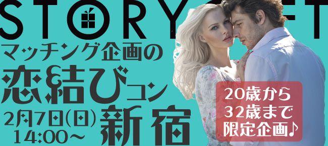【新宿のプチ街コン】StoryGift主催 2016年2月7日