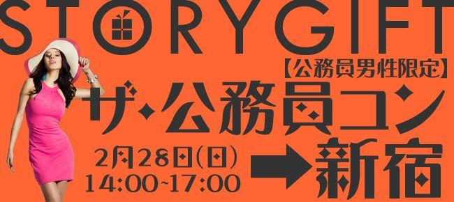【新宿のプチ街コン】StoryGift主催 2016年2月28日