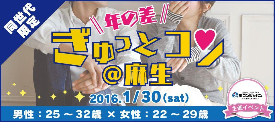 【札幌市内その他のプチ街コン】街コンジャパン主催 2016年1月30日