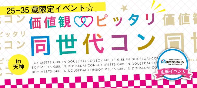 【天神のプチ街コン】街コンジャパン主催 2016年3月19日