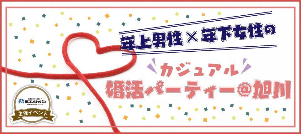 【旭川の婚活パーティー・お見合いパーティー】街コンジャパン主催 2016年2月27日