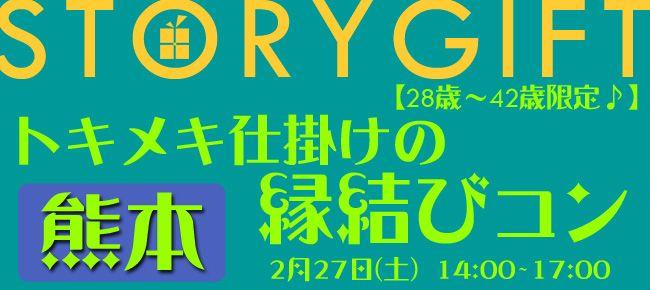 【熊本県その他のプチ街コン】StoryGift主催 2016年2月27日