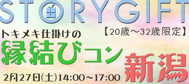 【新潟県その他のプチ街コン】StoryGift主催 2016年2月27日