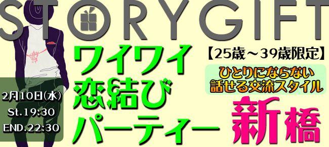 【東京都その他の恋活パーティー】StoryGift主催 2016年2月10日