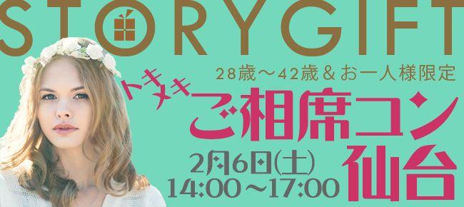 【仙台のプチ街コン】StoryGift主催 2016年2月6日