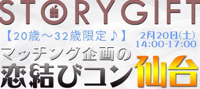 【仙台のプチ街コン】StoryGift主催 2016年2月20日