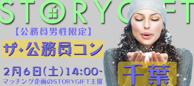【千葉県その他のプチ街コン】StoryGift主催 2016年2月6日