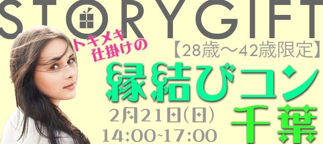 【千葉県その他のプチ街コン】StoryGift主催 2016年2月21日