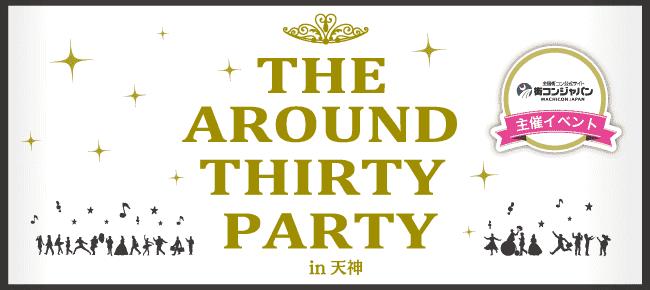 【天神の恋活パーティー】街コンジャパン主催 2016年3月12日