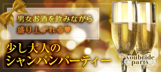 【池袋の婚活パーティー・お見合いパーティー】ユーコ主催 2016年1月24日