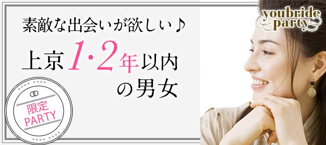 【恵比寿の婚活パーティー・お見合いパーティー】ユーコ主催 2016年1月30日
