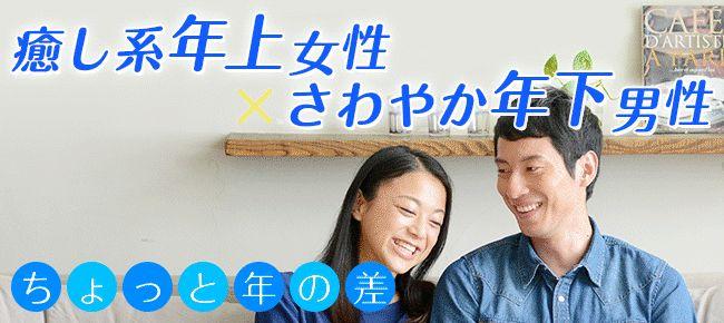 【東京都その他の婚活パーティー・お見合いパーティー】ユーコ主催 2016年1月31日