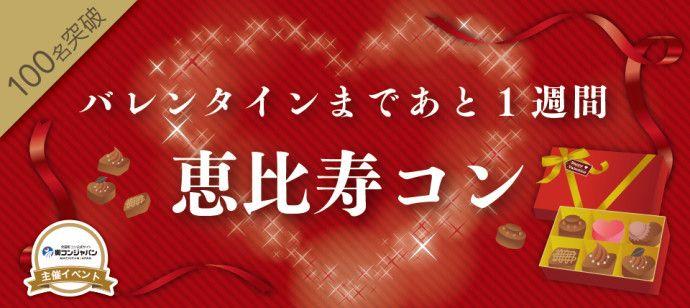 【恵比寿の街コン】街コンジャパン主催 2016年2月6日