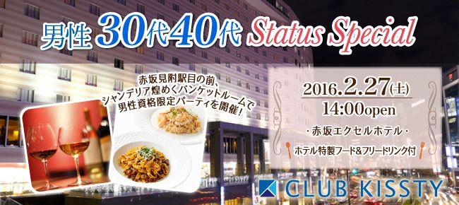 【東京都その他の恋活パーティー】クラブキスティ―主催 2016年2月27日