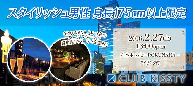 【六本木の婚活パーティー・お見合いパーティー】クラブキスティ―主催 2016年2月27日