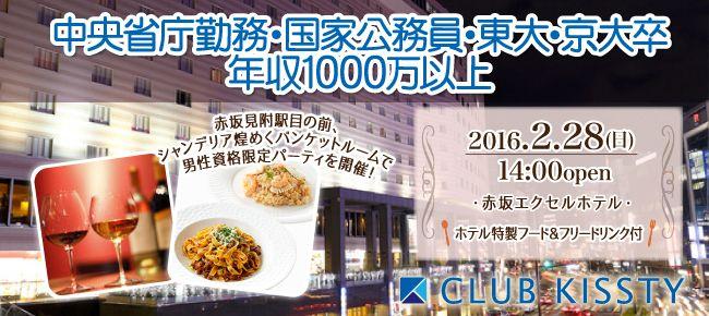 【東京都その他の恋活パーティー】クラブキスティ―主催 2016年2月28日