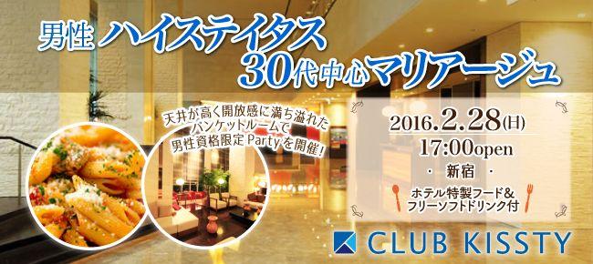 【渋谷の恋活パーティー】クラブキスティ―主催 2016年2月28日