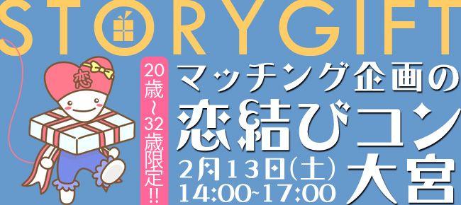 【さいたま市内その他のプチ街コン】StoryGift主催 2016年2月13日