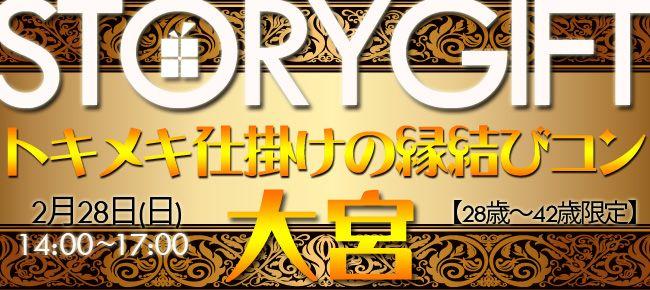 【さいたま市内その他のプチ街コン】StoryGift主催 2016年2月28日