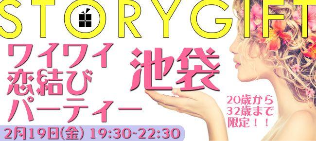 【池袋の恋活パーティー】StoryGift主催 2016年2月19日