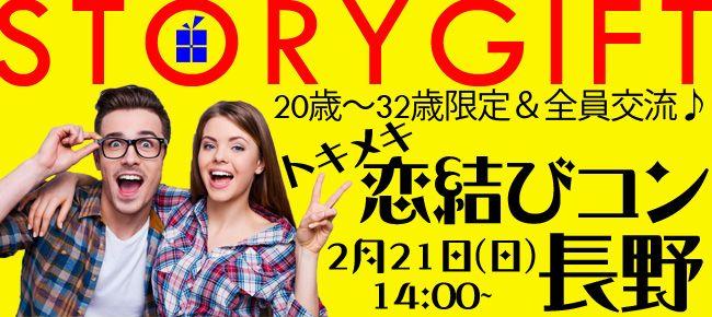 【長野県その他のプチ街コン】StoryGift主催 2016年2月21日