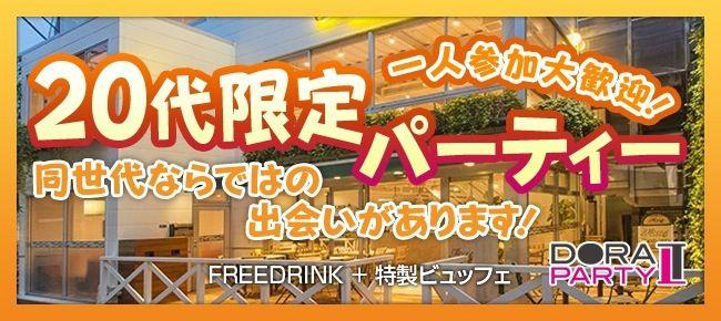 【渋谷の恋活パーティー】ドラドラ主催 2016年3月4日