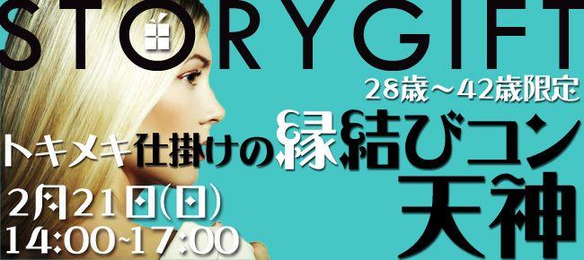 【福岡県その他のプチ街コン】StoryGift主催 2016年2月21日