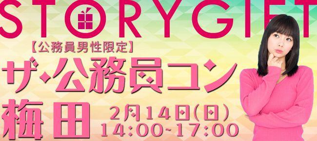 【大阪府その他のプチ街コン】StoryGift主催 2016年2月14日