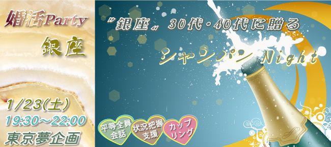 【銀座の婚活パーティー・お見合いパーティー】東京夢企画主催 2016年1月23日