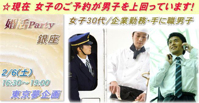 【銀座の婚活パーティー・お見合いパーティー】東京夢企画主催 2016年2月6日