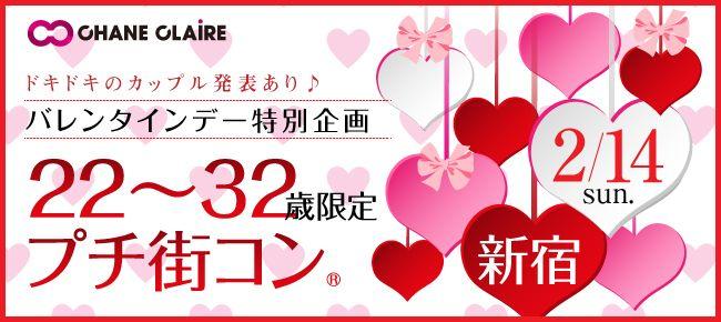 【新宿のプチ街コン】シャンクレール主催 2016年2月14日