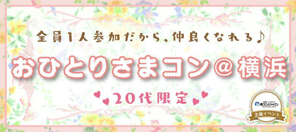 【横浜市内その他のプチ街コン】街コンジャパン主催 2016年2月21日