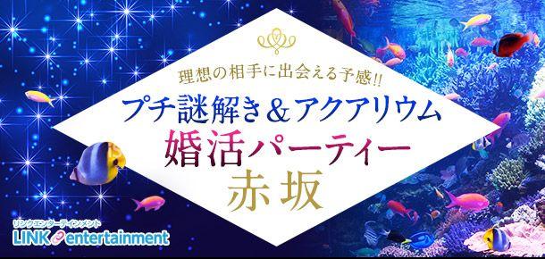 【赤坂の婚活パーティー・お見合いパーティー】街コンダイヤモンド主催 2016年4月11日