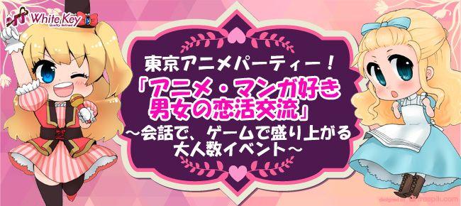【新宿の恋活パーティー】ホワイトキー主催 2016年2月20日
