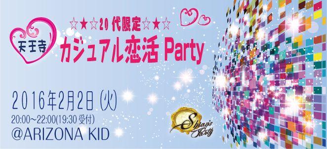 【大阪府その他の恋活パーティー】SHIAN'S PARTY主催 2016年2月2日