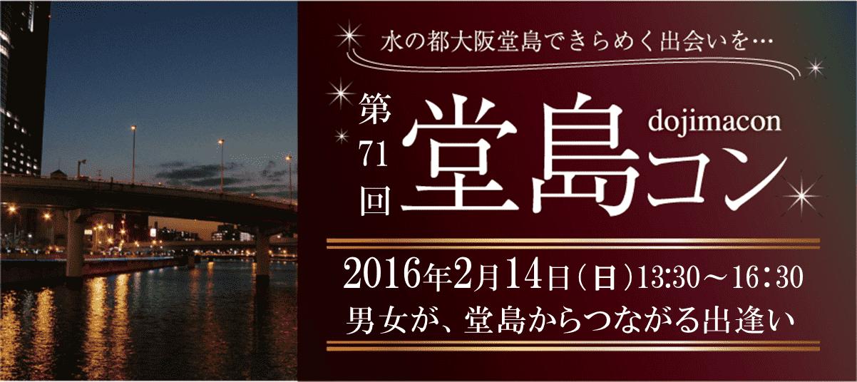 【梅田の街コン】株式会社ラヴィ主催 2016年2月14日