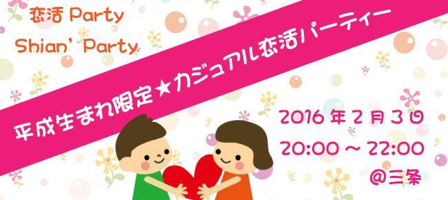 【京都府その他の恋活パーティー】SHIAN'S PARTY主催 2016年2月3日