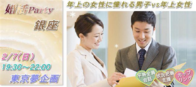 【銀座の婚活パーティー・お見合いパーティー】東京夢企画主催 2016年2月7日