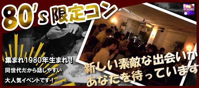 【名古屋市内その他のプチ街コン】e-venz(イベンツ)主催 2016年1月31日