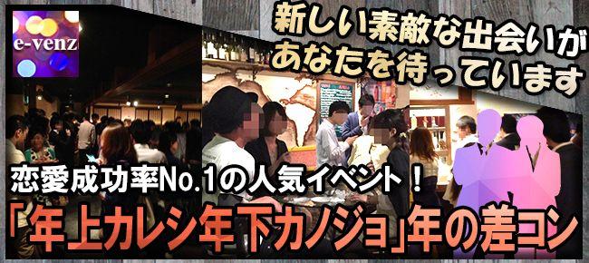 【名古屋市内その他のプチ街コン】e-venz主催 2016年1月31日