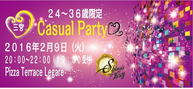 【神戸市内その他の恋活パーティー】SHIAN'S PARTY主催 2016年2月9日