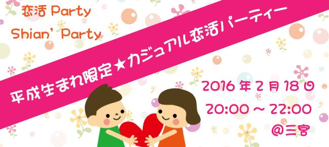 【神戸市内その他の恋活パーティー】SHIAN'S PARTY主催 2016年2月18日