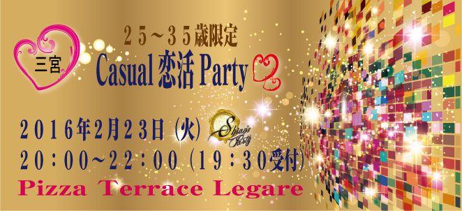 【神戸市内その他の恋活パーティー】SHIAN'S PARTY主催 2016年2月23日