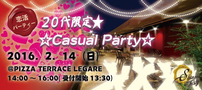 【神戸市内その他の恋活パーティー】SHIAN'S PARTY主催 2016年2月14日