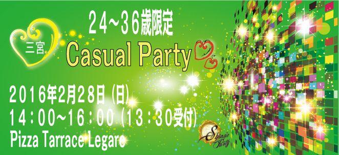 【神戸市内その他の恋活パーティー】SHIAN'S PARTY主催 2016年2月28日