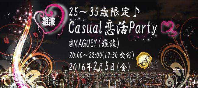 【心斎橋の恋活パーティー】SHIAN'S PARTY主催 2016年2月5日