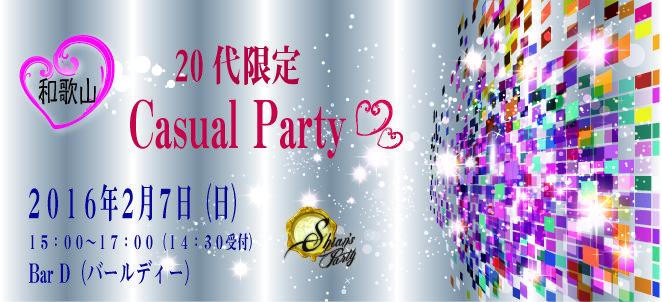 【和歌山県その他の恋活パーティー】SHIAN'S PARTY主催 2016年2月7日